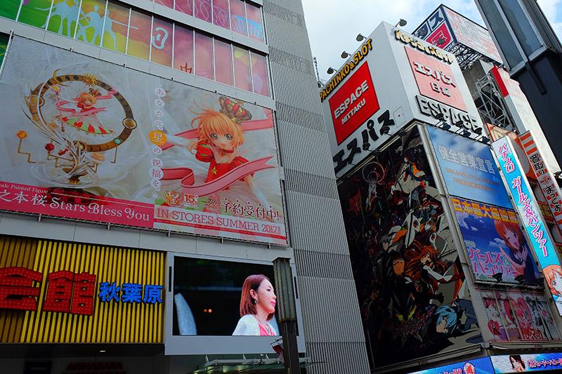 Akihabara. Japon